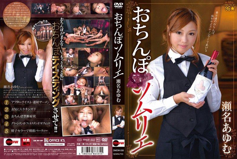 [DMOW-056] おちんぽソムリエ 瀬名あゆむ 主観 Occupation オナニー Masturbation OFFICE K'S(オフィスケイズ) 724 MB