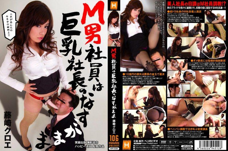 [HPI-006] M男社員と巨乳社長のなすがまま 藤崎クロエ 女王様・M男 Tits Sex へりぽビデオ Footjob Golden Showers Boobs 1.58 GB