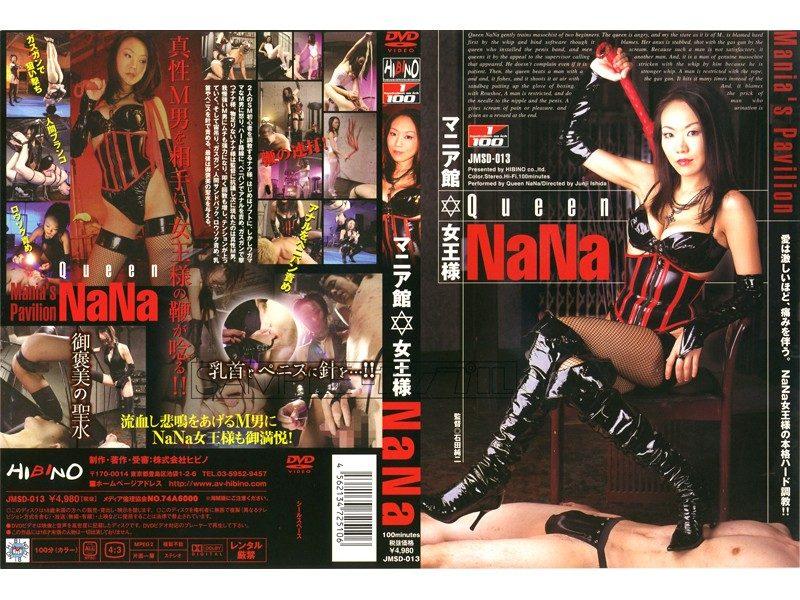 [JMSD-013] マニア館・女王様NANA  Planning 女王様・M男 1.06 GB