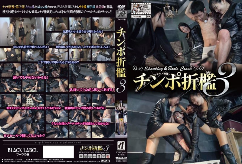 [KKK-060] Cock eclectic 3 Spanking and Boots Crack 1.30 GB