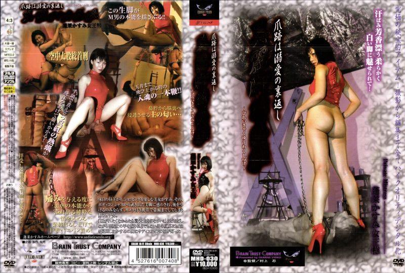[MHD-030] 美麗脚誘惑躾 ブレーントラストカンパニー クイーンズ 772 MB