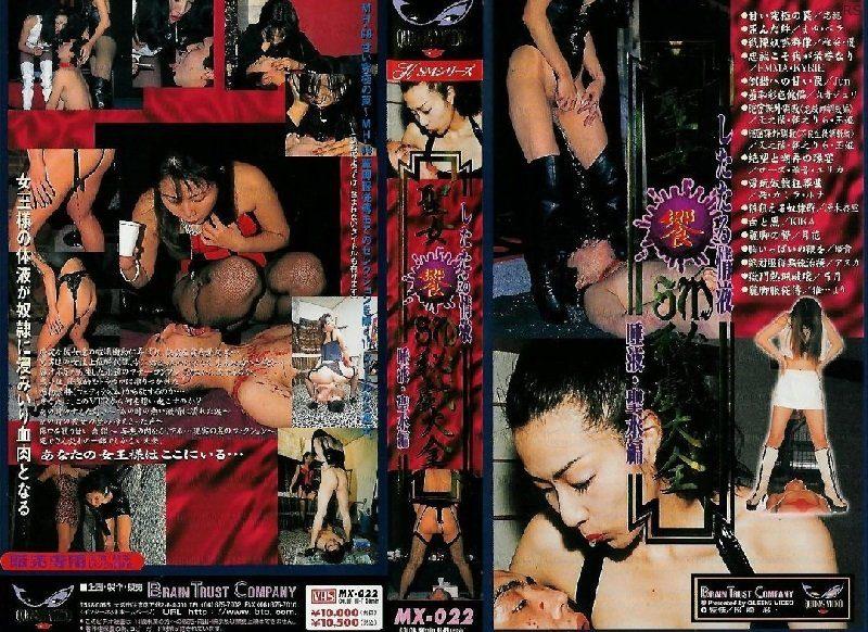 [MX-022] Asian Mistresses Vol.22