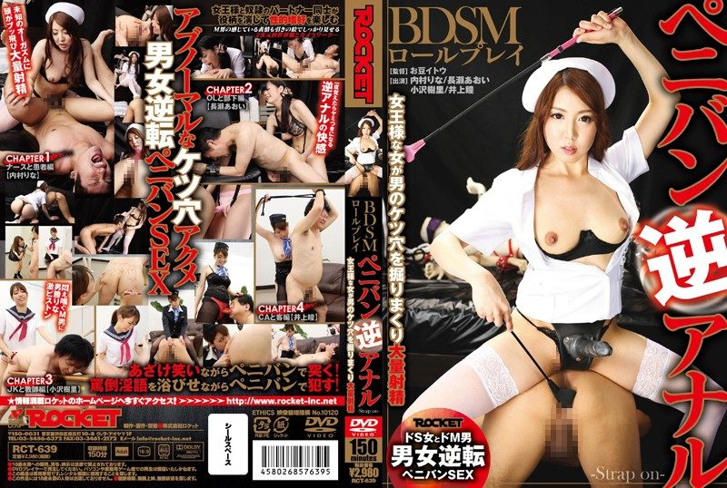 [RCT-639] BDSMロールプレイ ペニバン逆アナル 女王様な女が男のケツ穴を堀りまくり大量射精 女王様・M男 Slut ロケット 1.80 GB