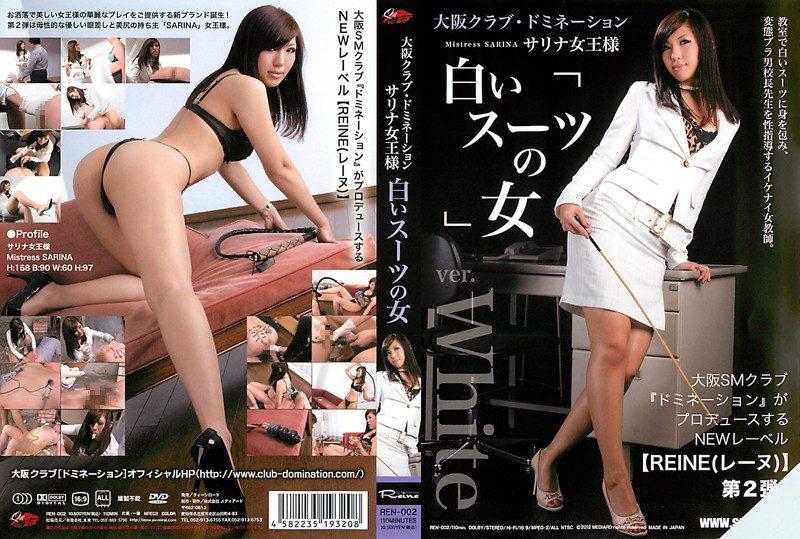 [REN-002] 大阪クラブ・ドミネーション サリナ女王様 白いスーツの女 110分 OL・秘書 クィーンロード 1.26 GB