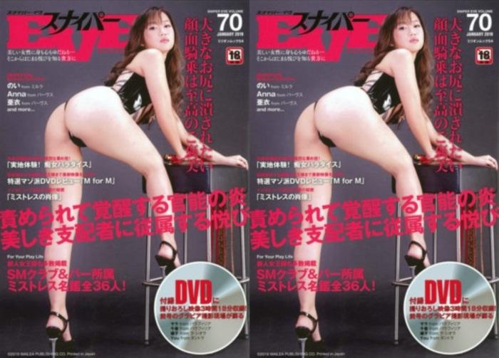 SNIPER EVE DVD VOL. 70 Femdom 3.54 GB