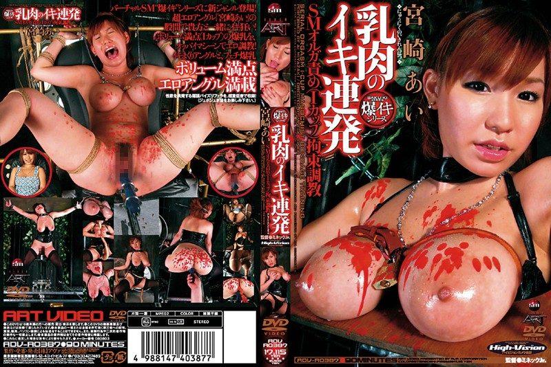 [ADV-R0387] 乳肉のイキ連発 SM オルガ責め(Iカップ)拘束調教 Boobs Torture 1.03 GB