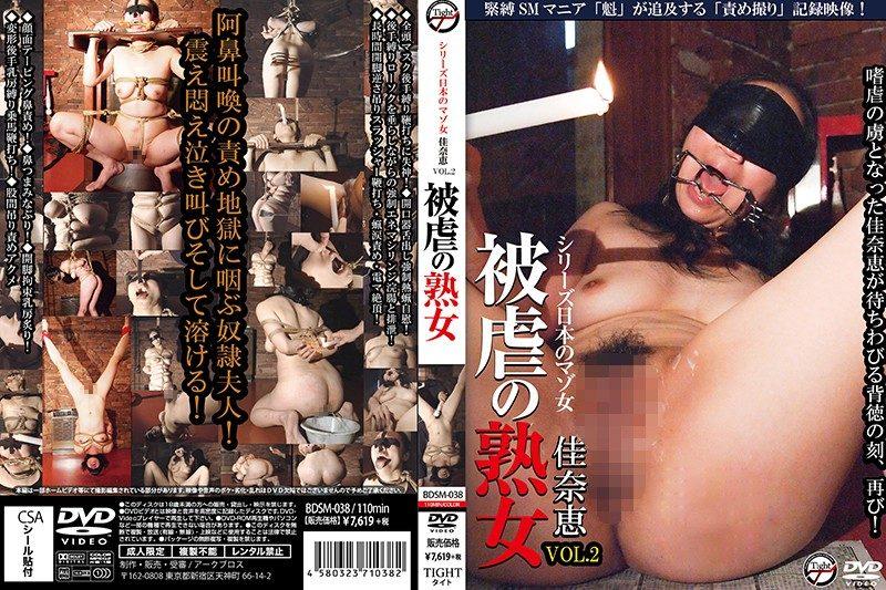 [BDSM-038] シリーズ日本のマゾ女 被虐の熟女 佳奈恵vol.2 素人 Amateur 1.20 GB