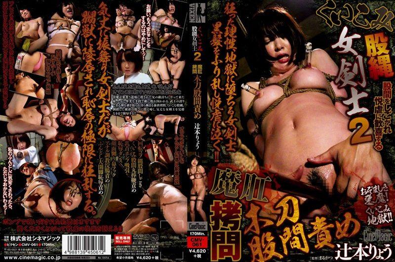 [CMV-061] くいこみ股縄女剣士2 魔肛拷問木刀股間責め 辻本りょう Big Tits 巨乳 アナル シネマジック Tied ビクセン 1.28 GB