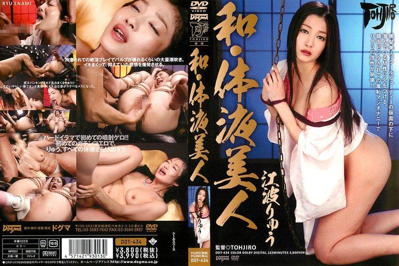 [DDT-434] 和・体液美人 江波りゅう Deep Throating コスチューム SM 潮吹き ドグマ Kimono 758 MB