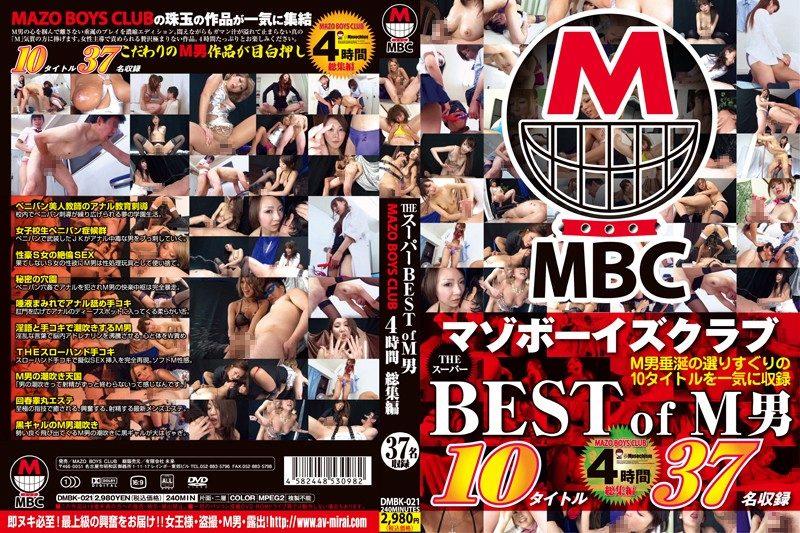 [DMBK-021] THE スーパーBEST of M男 MAZO BOYS CLUB 4時間 総集編 1.33 GB