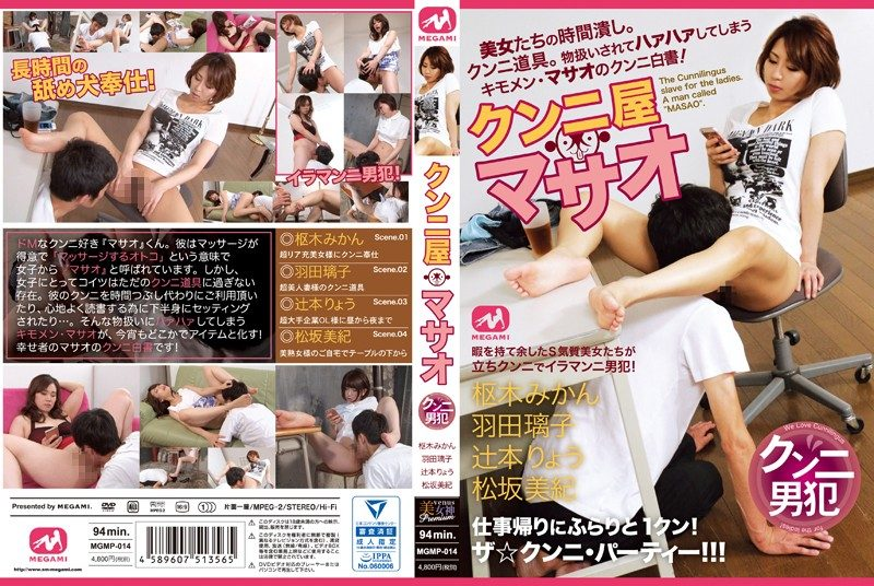 [MGMP-014] クンニ屋マサオ 痴女 美女神 PREMIUM 1.08 GB
