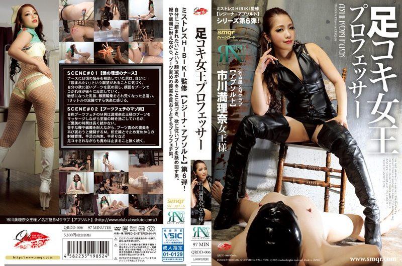[QRDD-006] 足コキ女王プロフェッサー SM フェラ・手コキ ブーツ・パンプス(フェチ) 818 MB