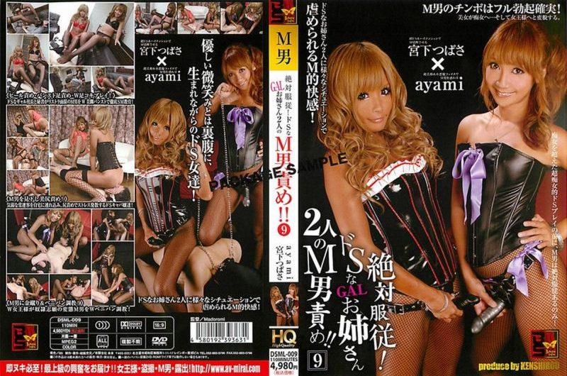 [DSML-009] 絶対服従 お姉さん2人のM男責め  9 Legs Pantyhose ボンテージ3P AYAMI DSML009 FUTURE 110min DVD  痴女 1.36 GB