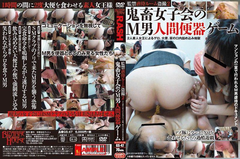 [GS-47] 監禁虐待ルーム盗撮2 鬼畜女子会のM男人間便器ゲーム ラッシュ ナンパ Golden Showers Rape BIZARRE HOUSE Reality Scat 1.48 GB