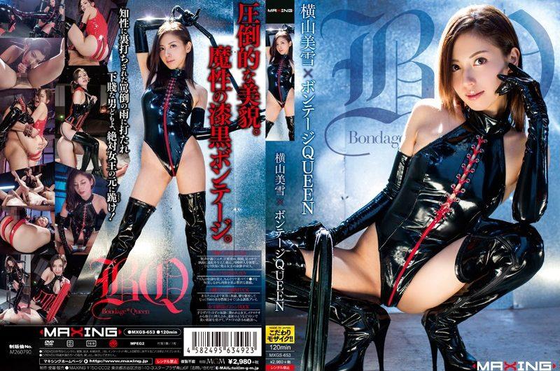 [MXGS-653] 横山美雪×ボンテージQUEEN Torture Ebisu Muscats 着衣 主観 凌辱 ボンデージ Boots ブーツ 1.04 GB