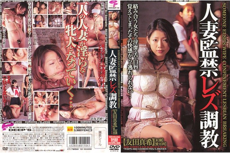 [DVDPS-366] 人妻監禁レズ調教 友田真希 ディープス 凌辱 100分 放尿 964 MB