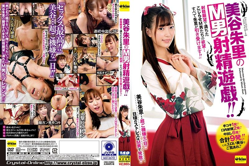 [EKDV-604] 美谷朱里のM男射精遊戯 クリスタル映像 Slut 1.35 GB (HD)