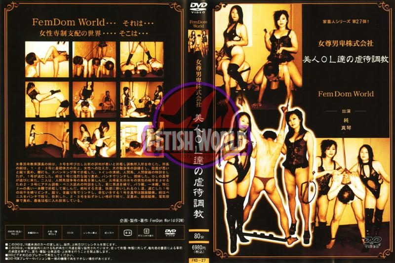 [FKD-27] Fetish アジアの女王世界 Asian Femdom World 864 MB