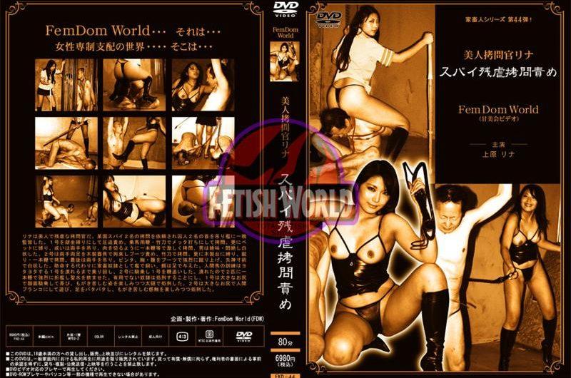 [FKD-44] ■買取不可商品■美人拷問官リナ スパイ残虐拷問責め フェチ SM 1.43 GB