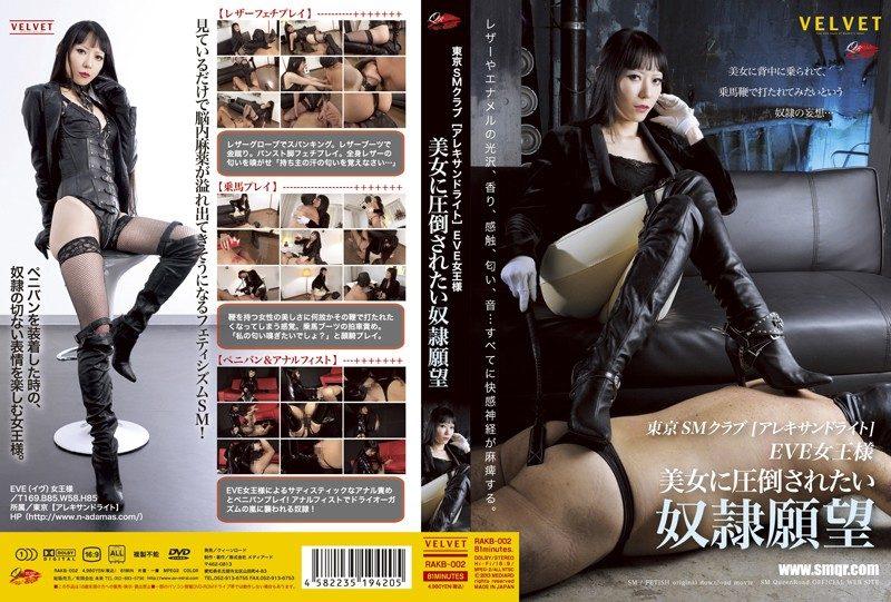 [RAKB-002] 東京00クラブ アレキサンドライト 000女王様 美女に圧倒されたい奴隷願望 クィーンロード 933 MB