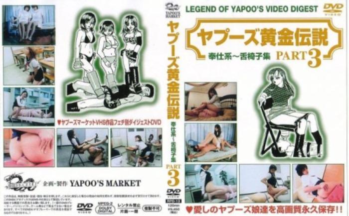 [RPD-13] Yapoo's Market Poop Dominating 1.51 GB