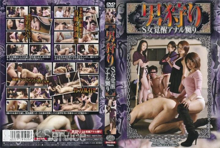 [SHI-004] 男狩り S女覚醒アナル嬲り SM Torture 734 MB