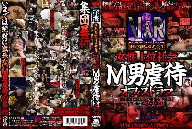 [VRXS-088] 征服会社 女性上位社会 M男虐待オフィスドラマ リンチ・ビンタ(M男) 食糞 痴女 1.33 GB
