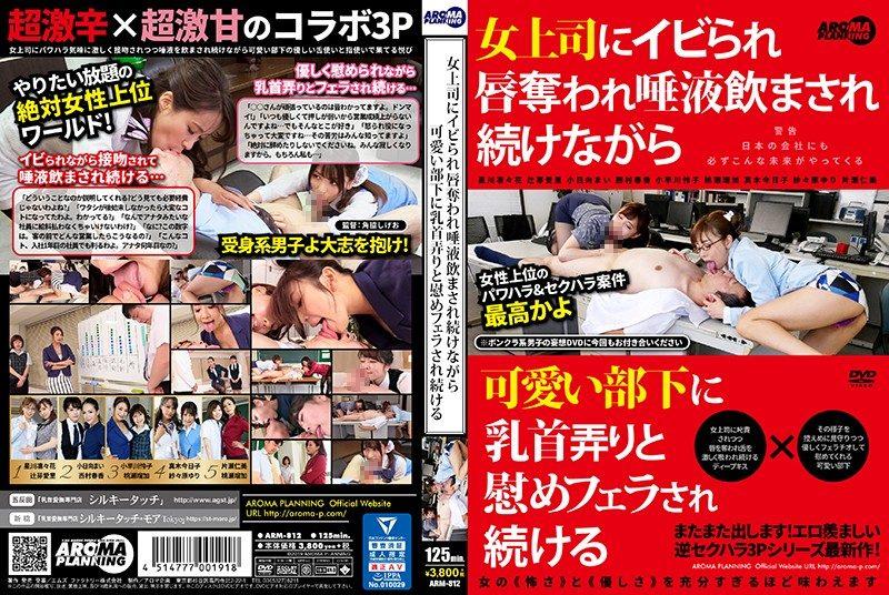 [ARM-812] 女上司にイビられ唇奪われ唾液飲まされ続けながら可愛い部下に乳首弄りと慰めフェラされ続ける アロマ企画 角脇しげお 1.14 GB (HD)