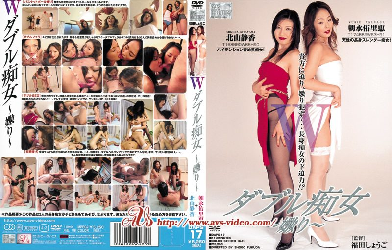 [DAPS-17] ダブル痴女 〜嫐り〜 Cowgirl AVS COLLECTOR'S 福田しょうご 騎乗位 3P・4P 600 MB