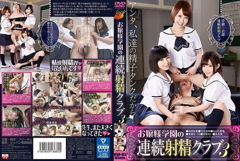 [NFDM-465] お嬢様学園の連続射精クラブ 3 ジャパン有限会社 School Girls 2.67 GB