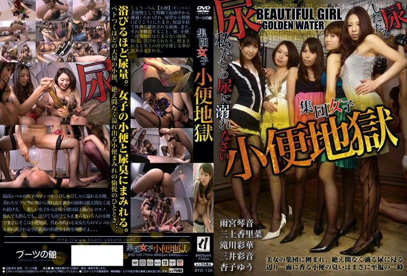 [BYD-120] 集団女子 小便地獄 Golden Showers Scat 飲尿 1.81 GB
