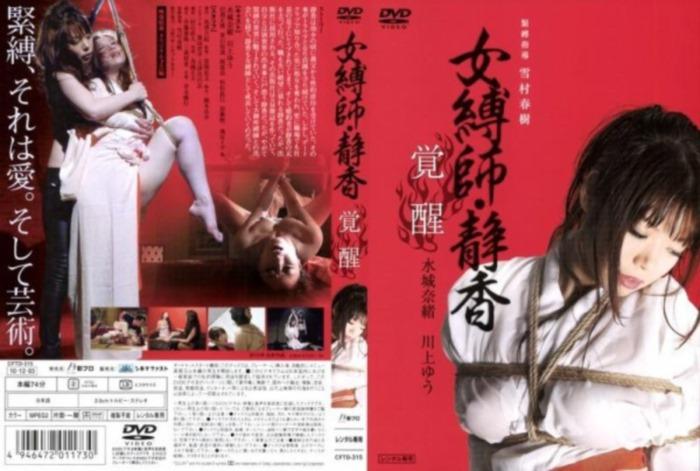 [CFTD-315] Bondage 薫静香は、彼女の先生に縛ら Kaoru Shizuka tied her teacher – awake JAV 1.19 GB