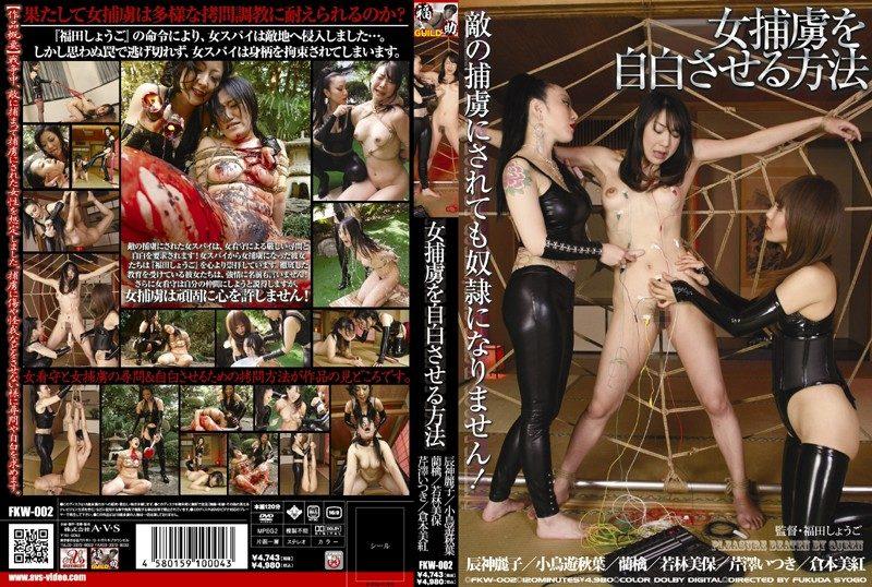 [FKW-002] 女捕虜を自白させる方法 倉本美紅 辰神麗子 若林美保 1.37 GB