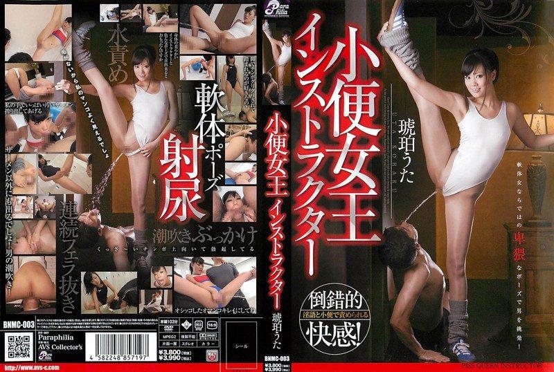 [BNMC-003] 小便女王 インストラクター 琥珀うた 飲尿 Piss Drinking Golden Showers スカトロ 1.18 GB