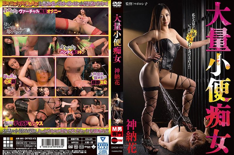 [DMOW-172] 大量小便痴女 神納花 OFFICE K'S(オフィスケイズ) Golden Showers 女王様・M男 Torture Handjob オナニー騎乗位 ザーメン 3.31 GB (FHD)