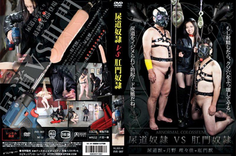 [EVE-007] 尿道奴隷vs肛門奴隷 SM アナル 90分 金蹴り(M男) 1.14 GB