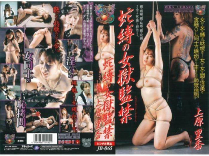 [JB-065] 蛇縛の女獄監禁 Bondage 上原里香 Rika Uehar 879 MB