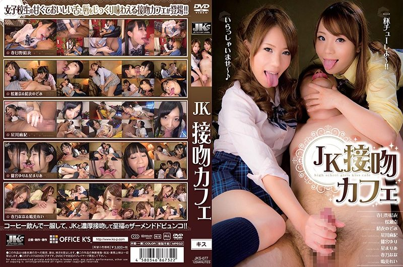 [JKS-077] JK接吻カフェ 篠宮ゆり 春乃なな ザーメン 制服 3P Handjob 2.23 GB