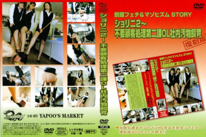 [YMF-20] ヤプー市場 YAPOOS MARKET 800 MB