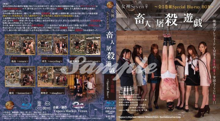 [YMVB-01] BD盤 女神Seven♀ 畜人屠殺遊戯 全5巻組~Special … 女王様・M男 2.54 GB (HD)