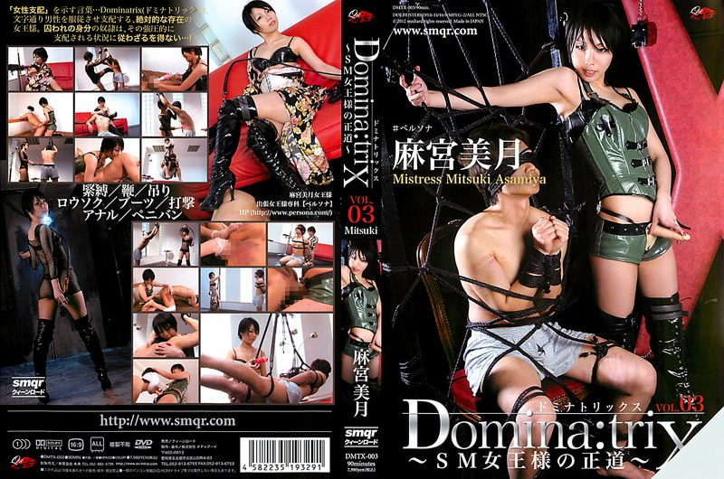 [DMTX-003] 女王様の正道 00 麻宮美月女王様 DOMINA:TRIX 1.14 GB