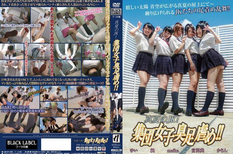 [KKK-025] 真夏のJK!集団女子臭足虐め!! 女子校生 School Girls 851 MB