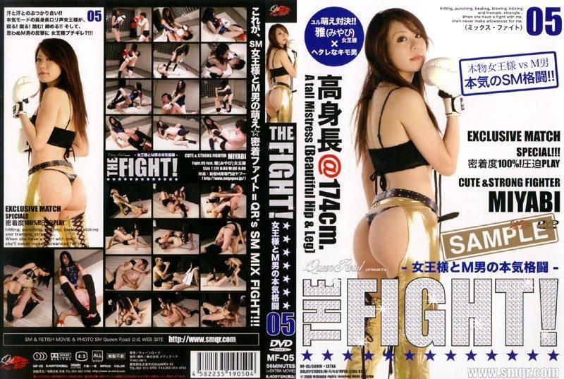 [MF-05] THE FIGHT! 女王様とM男の本気格闘 05 1.04 GB