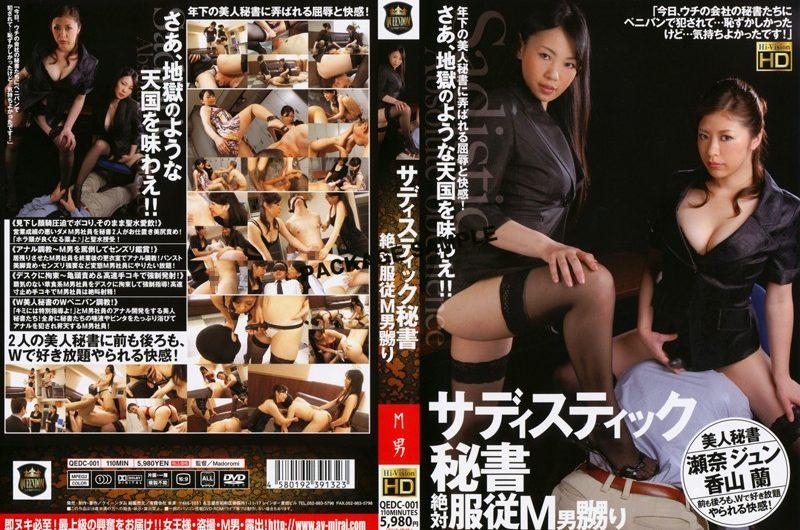 [QEDC-001] サディスティック秘書 絶対服従M男嬲り ボンテージ Bondage Jun Sena 拘束調教 縛り 1.01 GB