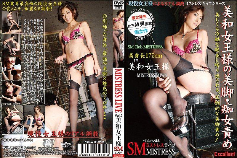 [ESM-002] MISTRESS LIVE Vol.2 美和女王様 Slut 女王様・M男 脚(フェチ) 1.44 GB