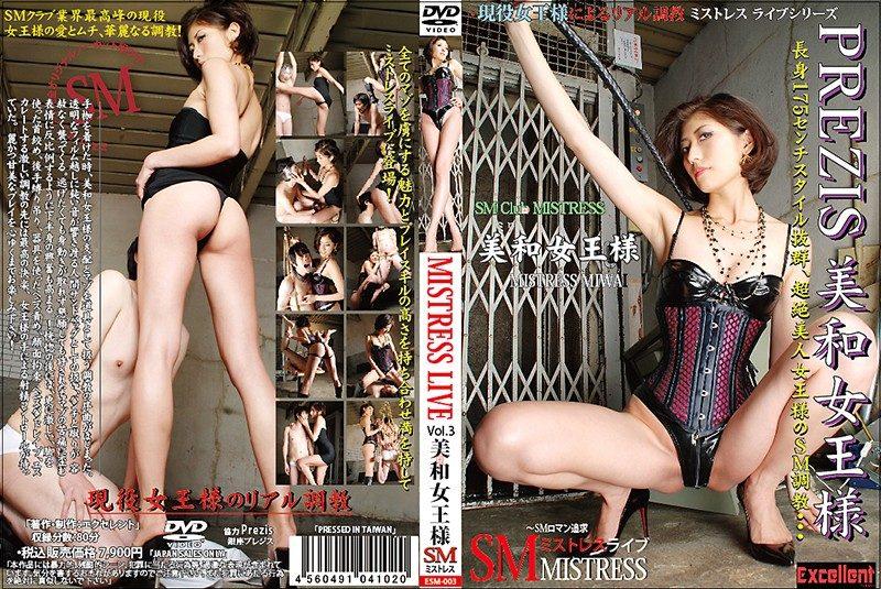 [ESM-003] MISTRESS LIVE Vol.3 美和女王様 Torture 窒息 Rape 1.49 GB