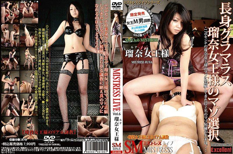 [ESM-006] MISTRESS LIVE Vol.6 瑠奈女王様 Cowgirl エクセレント 3P · 4P 3P・4P Fetish 顔面騎乗 1.91 GB