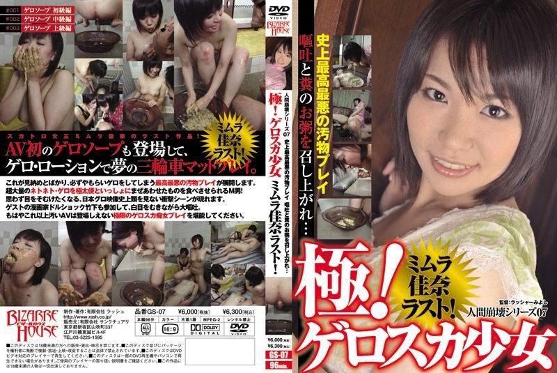 [GS-07] 極ゲロスカ ○女 96分 Kana Mimura スカトロ BIZARRE HOUSE 1.90 GB