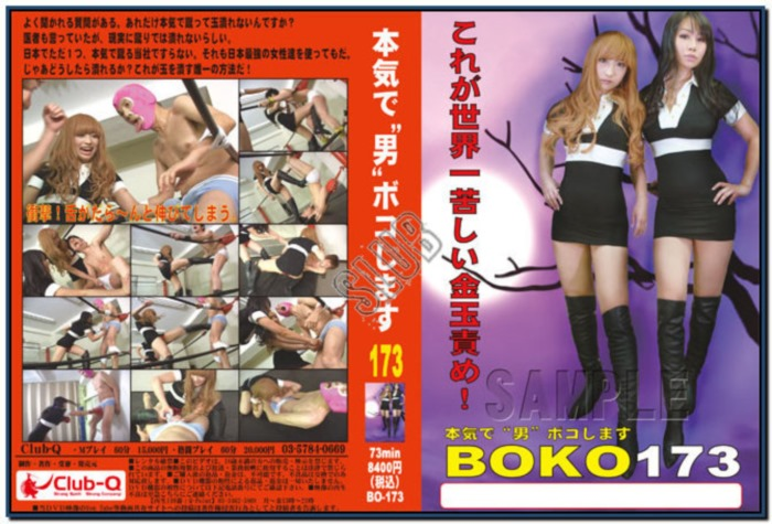 [BO-173] Japanese Femdom 978 MB