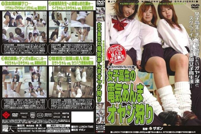 [DKM-02] 女子高生の電気あんまオヤジ狩り Other School Girls 分 808 MB